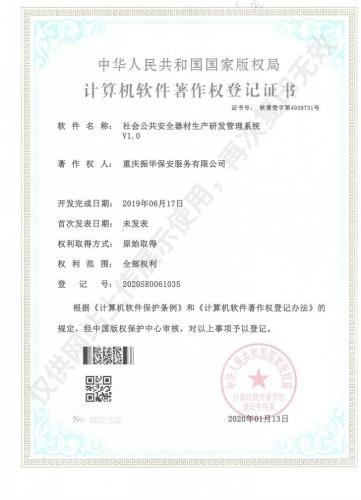 安全器材生产研发管理系统