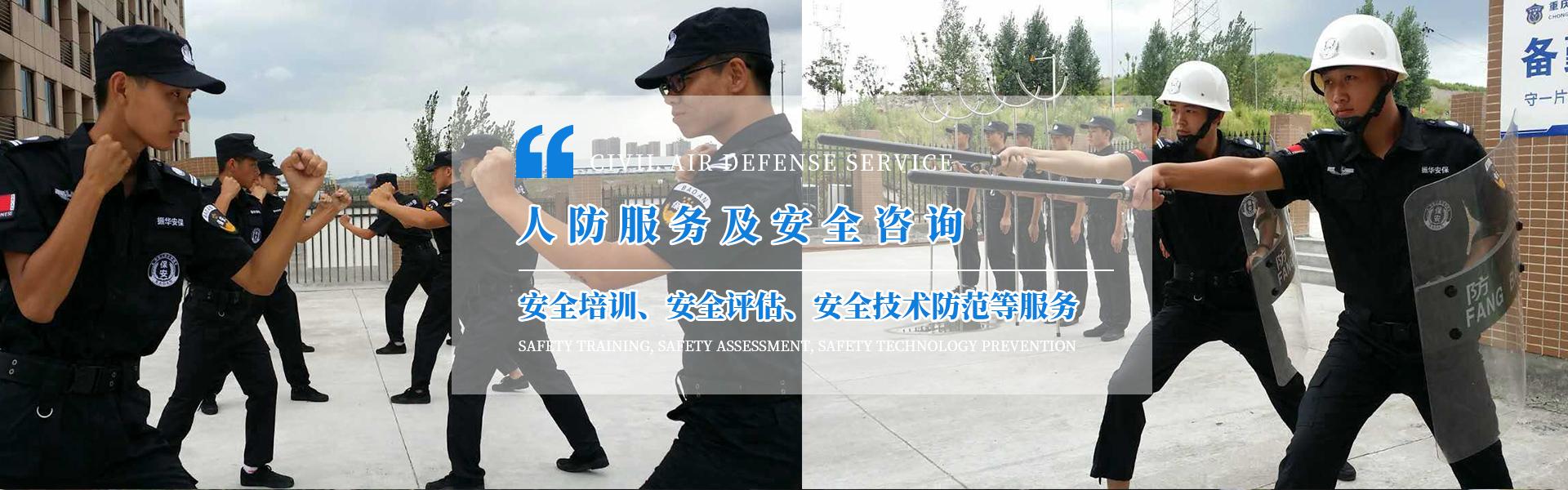 重庆工厂保安