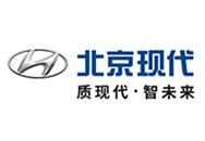北京现代重庆分公司