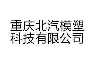 重庆北汽模塑科技有限公司